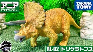 アニア アニマルアドベンチャー トリケラトプス AL-02 Triceratops ANIA Animal Adventure