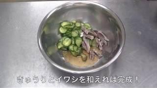 宝塚受験生の風邪予防レシピ〜きゅうりといわしの酢の物〜のサムネイル
