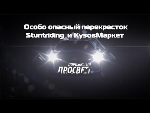 Дорожный просвет - Особо опасный перекресток, Stuntriding и КузовМаркет