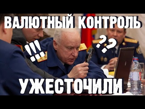 Что нужно знать  про валютный контроль инвестору в России в 2020 году