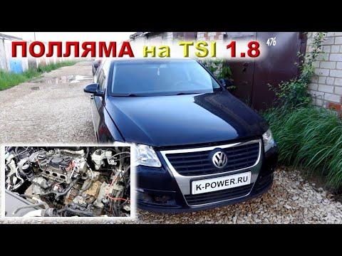 PASSAT B6 (2008) - Заклинил 1.8 TSI (BZB)