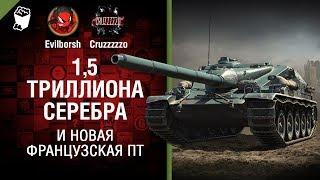 1,5 ТРИЛЛИОНА СЕРЕБРА И НОВАЯ ФРАНЦУЗСКАЯ ПТ - Танконовости №151 - Будь готов! [World of Tanks]