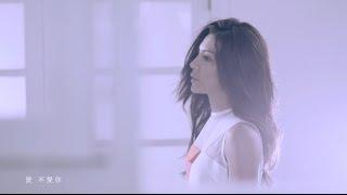 艾怡良Eve Ai【我不知道愛是什麼】Official MV [1080P]
