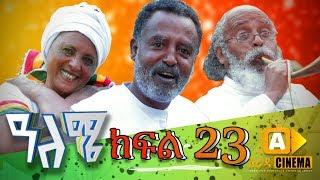 ዓለሜ 23 - Aleme- New Ethiopian Sitcom Part - 23 2019