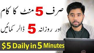 How to Earn Money Online in Pakistan | Make Money Online Fast | Online Earning in Pakistan
