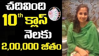 10th class girl Earning 2 lakhs per Month|Sumantv money