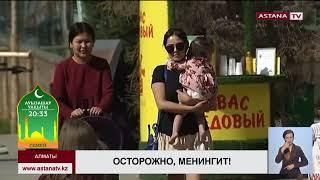 В Алматы от менингита скончались 3 человека, - медики