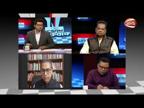 চলমান রাজনীতি | মুক্তবাক | 18 February 2021