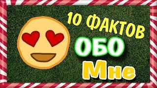 10 ФАКТОВ ОБО МНЕ   Настя Павлова