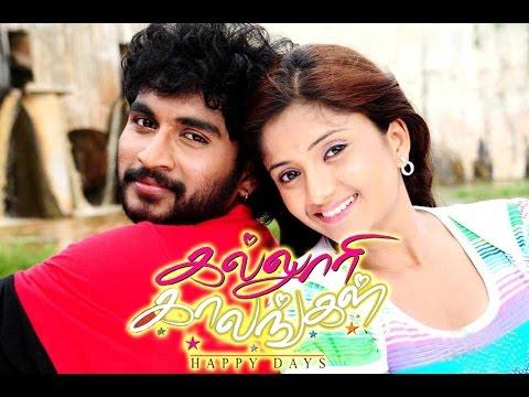 tamil movie Kalloori Kalangal   Kalloori Kalangal   Kalloori Kalangal  newTamil Movie   2014 upload