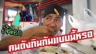 คิดว่า Youtuber กินข้าว แบบสมถะ หรือ สถุ.... !!