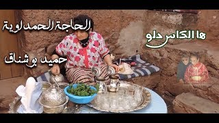 هالكاس حلو - الحاجة الحمداوية والشاب حميد بوشناق تحميل MP3