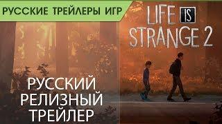 Life is Strange 2 - Русский релизный трейлер - Озвучка