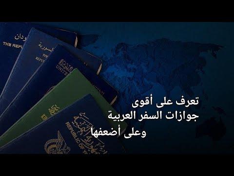 العرب اليوم - شاهد:  أقوى وأضعف جوازات السفر العربية