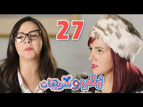 """الحلقة 27 من مسلسل """"نيللي وشريهان"""""""