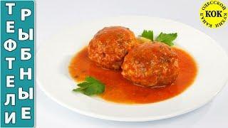 Невероятно вкусные рыбные тефтели в томатном соусе