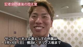 浅野拓磨選手アーセナルへ完全移籍合意!記者会見