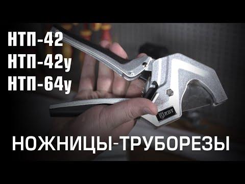 Ножницы-труборезы НТП-42, НТП-42у, НТП-64у