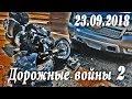 Обзор аварий. Дорожные войны 2. Народный канал из Иваново 23.09.2018