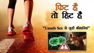HIV के अलावा Unsafe Sex करने से हो सकती हैं ये गंभीर बीमारियां