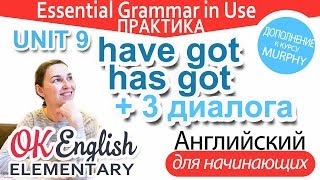 Практика к unit 9 Have или have got | Ok English elementary