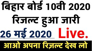 Bihar 10th Result 2020 Live -बिहार मेट्रिक रिजल्ट जारी - Download this Video in MP3, M4A, WEBM, MP4, 3GP