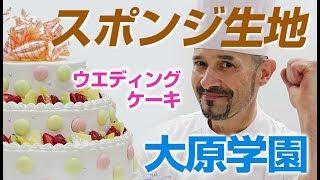 大原学園*3段ウエディングケーキの作り方❶*教えます(スポンジ生地編)