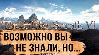 The Elder Scrolls 6/VI: ВСЯ РЕАЛЬНАЯ ИНФОРМАЦИЯ (Е3 2018) | DAMIANoNE