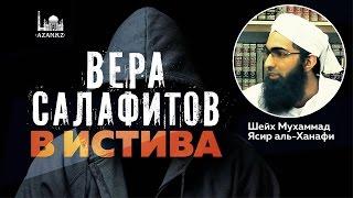 Вера салафитов в Истива - Мухаммад Ясир аль-Ханафи | www.azan.kz