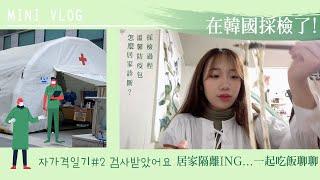 대만 유학생의 자가격리 일기#2-코로나 검사/집에서 먹방