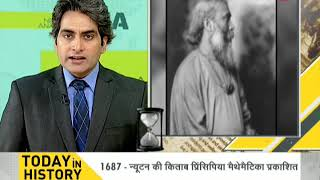 TODAY IN HISTORY - 5 JULY - ON THIS DAY HISTORICAL EVENTS - Download this Video in MP3, M4A, WEBM, MP4, 3GP