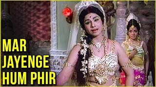 Mar Jayenge Hum Phir   Tulsi Vivah Songs   Asha Bhosle Hits   Bollywood Hindi Songs