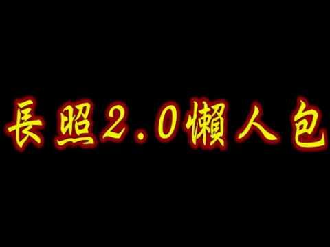 【長照2.0懶人包】