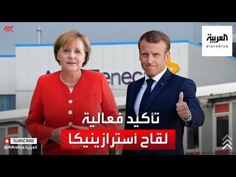 العرب اليوم - شاهد:ماكرون وميركل يطمئنان العالم بشأن سلامة