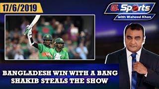 Bangladesh win with a bang | G Sports with Waheed Khan 17th June 2019