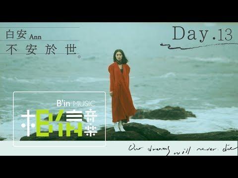白安ANN [ 不安於世 ] Day.13專輯封面拍攝 基隆北海岸