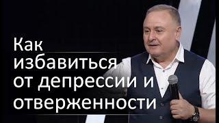 Как избавиться от депрессии и отверженности - Артур Симонян