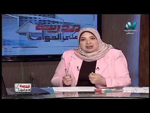 علوم لغات 1 إعدادي حلقة 2 ( Physical Properties of matter ) أ إيمان عبد الجواد 11-09-2019