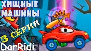 Хищные машины приключение машинки car east car игра для мальчиков