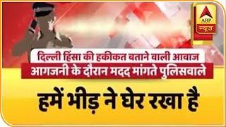 Viral Audio में सुनिए- कितनी भयंकर है CAA के नाम पर Delhi में हिंसा? ABP News Hindi