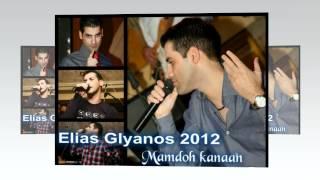 تحميل اغاني الياس جوليانوس - ايدك بأيدي MP3