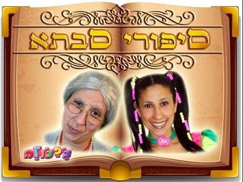 צ'פצ'ולה סיפורי סבתא - פרק 1