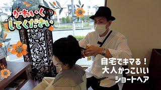 自宅できまる!大人かっこいいショートヘア!草津市 hair&spa Sala kagayakidori【かわいくしてください滋賀】