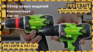 Шуруповерт Procraft Industrial PA12DFR