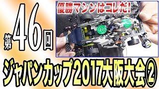 ジャパンカップ2017大阪大会②オープンクラス優勝決定戦&インタビュー第46回