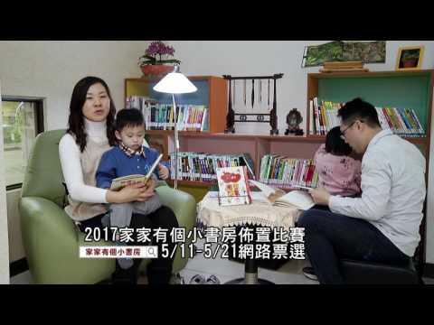 臺中市立圖書館「家家有個小書房」網路票選活動