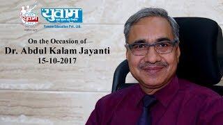 A talk by Man Singh Shekhawat | Dr. Abdul Kalam Jayanti | Students Day