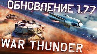War Thunder: обновление 1.77 «Буря»!