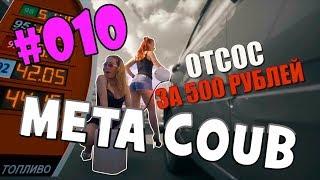 BEST COUB | ЛУЧШИЕ ПРИКОЛЫ НЕДЕЛИ | Meta Coub выпуск #010