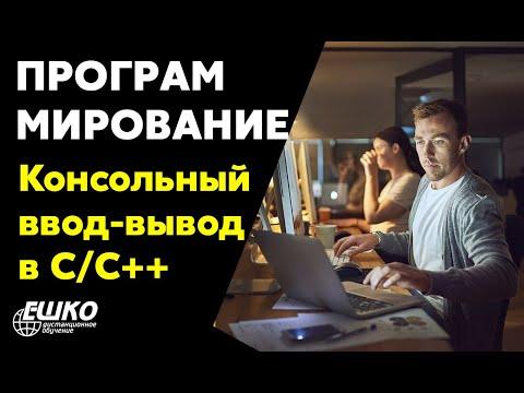 """Видео-вебинар по курсу """"Программирование для начинающих"""". Консольный ввод-вывод в языке C/С++"""